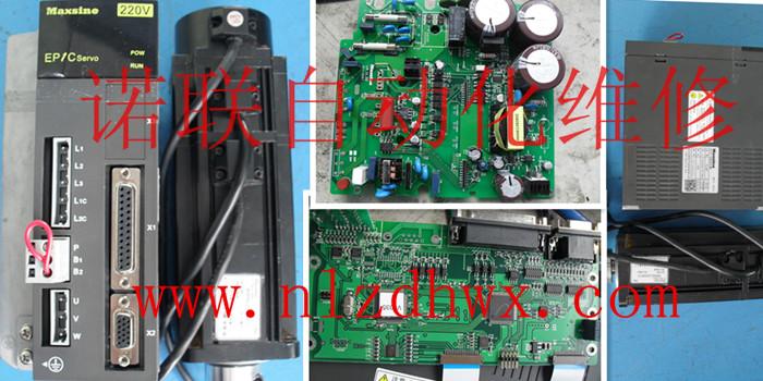 迈信伺服驱动器维修-诺联自动化维修为电线电缆、五金塑胶、化工、数控、包装等行业提供变频器、触摸屏、伺服器、PLC等工控产品维修得到用户认可。 为确保了诺联自动化优质、快捷的服务,能够在最短的时间内解决设备问题,当您需要维修服务时,请您拨打维修服务热线0755-28363265、13602598316,我们有专业的客服人员快速响应您的需求。